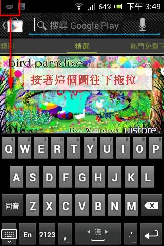 Sony Go在Android 4.04選擇輸入法