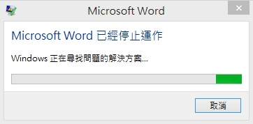Microsoft Word已經停止運作
