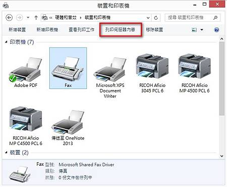 移除印表機驅動程式