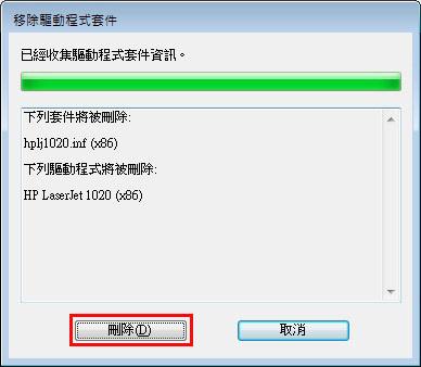 移除驅動程式套件
