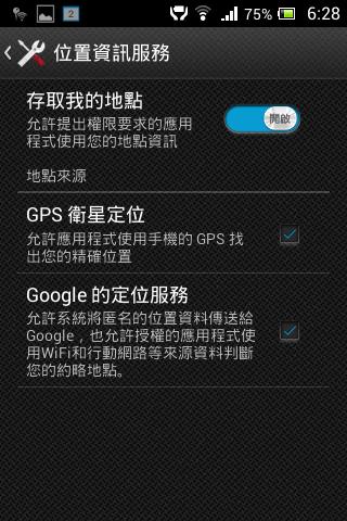 GPS定位介面不同