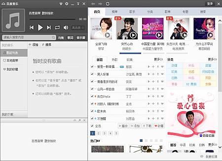 Baidu 8.1.0介面