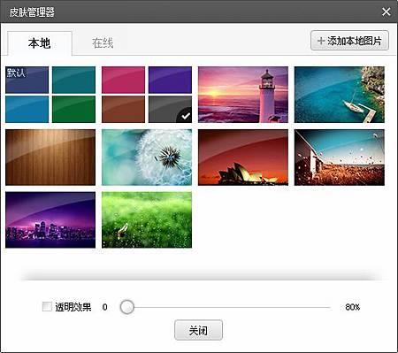 Baidu 8.1.0 可以自由更換面版