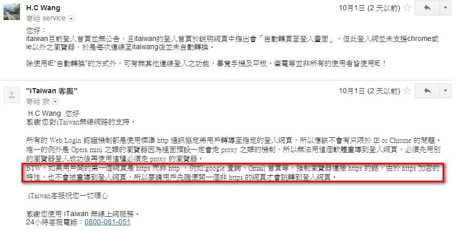 iTaiwan 客服回覆