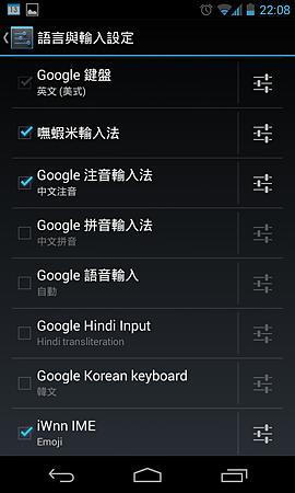 Nexus內鍵輸入法太多