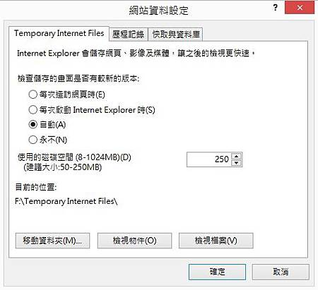 IE11設RAMDisk