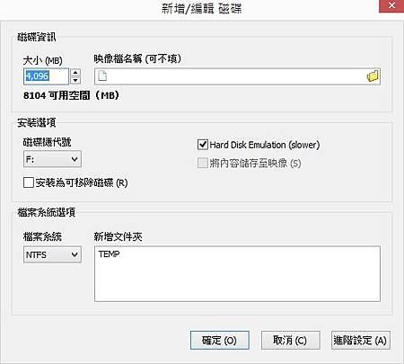 勾選Hard Disk Emulation