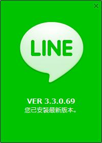 LINE版本