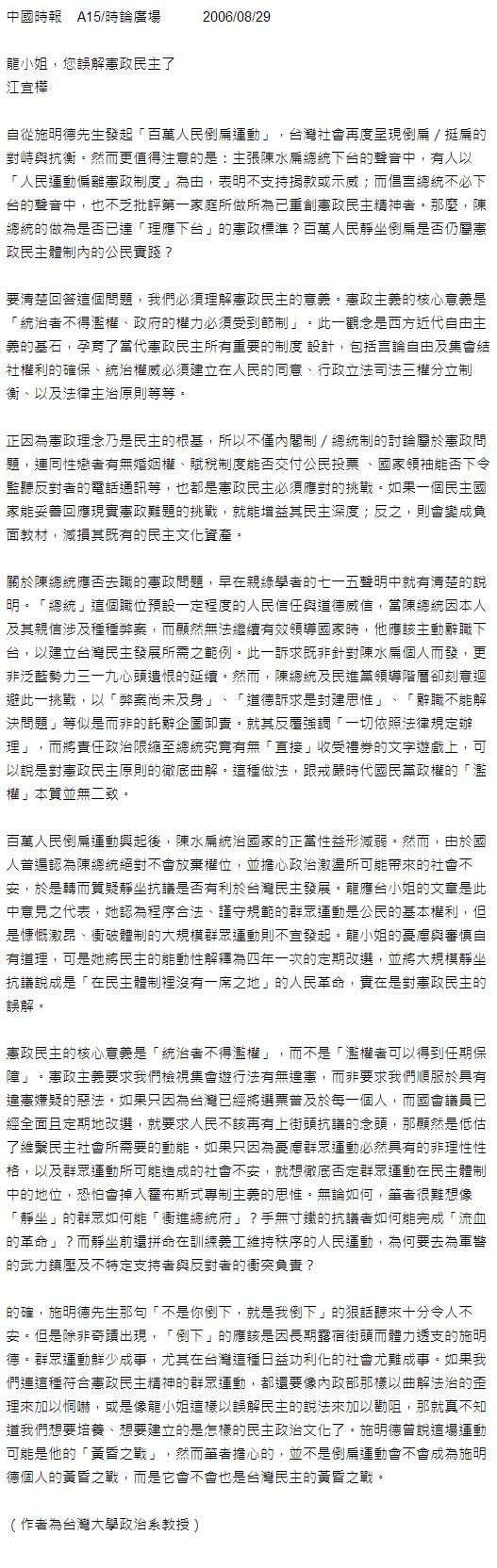 【龍小姐,您誤解憲政民主了】A15/時論廣場