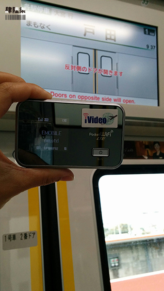 iVideo 日本Wi-Fi分享器