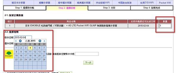 租用日本Wi-Fi選擇日期