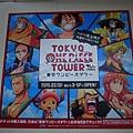 Tokyo_1358.jpg