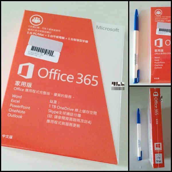 Office365 家用版