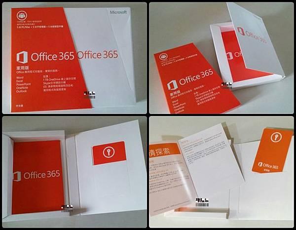 Office365家用版內裝