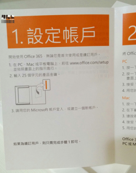 Office365 啟用方式