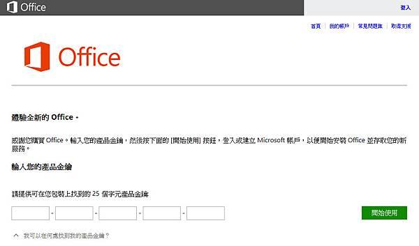 Office365序號更新