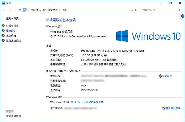 重灌後啟用Windows10