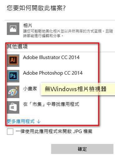 Windows相片檢視器 不在Win10預設看圖軟體