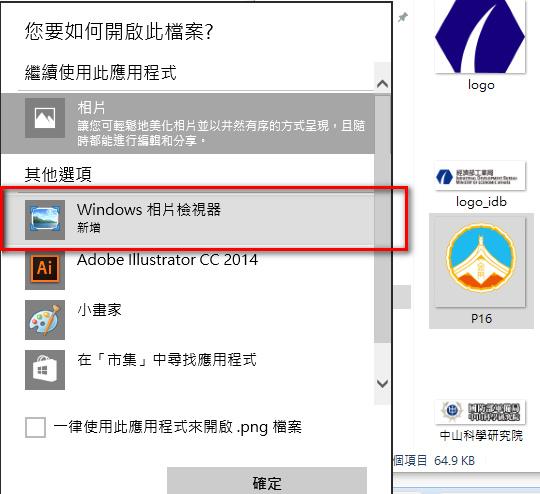 已添加Windows相片檢視器於預設軟體的選項中