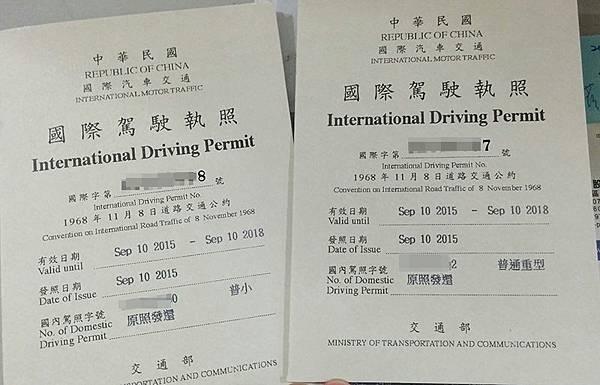 中華民國國際駕照封面