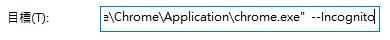 Chrome無痕式設定