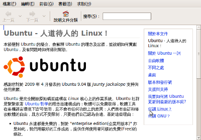 Screenshot-Ubuntu - 人道待人的 Linux!.png