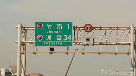 台61線.jpg