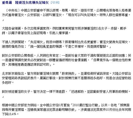 重尊嚴 陸賣淫女改稱失足婦女
