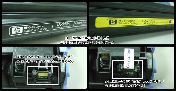 HP碳粉匣