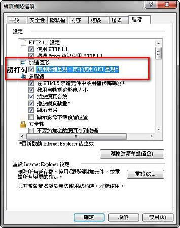 IE 9的麻煩