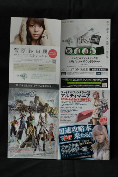 FFXIII_09.jpg