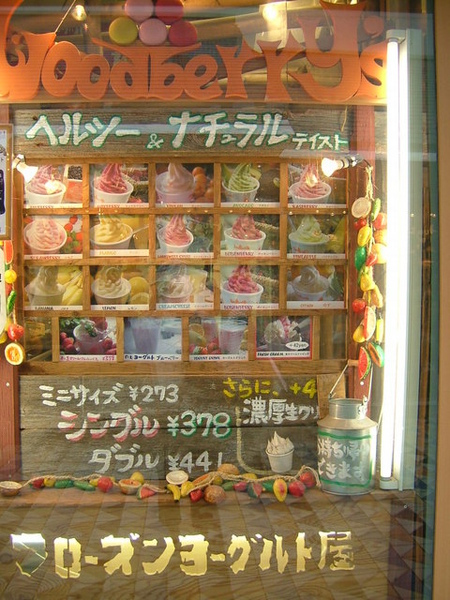 06/04/06今天的說明會結束後,到新宿走走,好想吃冰喔~