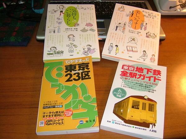 下面兩本是超方便實用書,上面兩本是隨身攜帶的可愛又好看實用書
