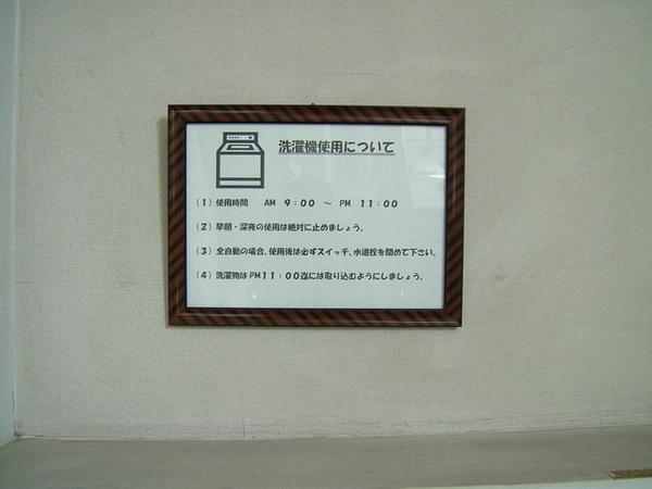 從三樓往上到洗衣間,明明規則寫得很清楚,但就是有人不遵守