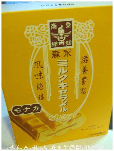 森永牛奶糖雪糕
