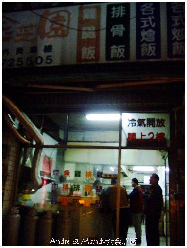 08/03/06(四)清大夜市金芝園