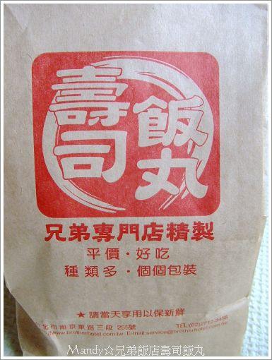 08/05/09(五)台北市兄弟飯店壽司飯丸
