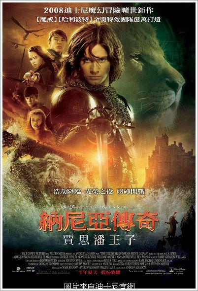 納尼亞傳奇:賈思潘王子