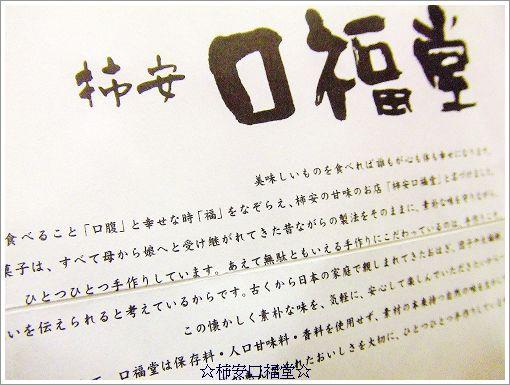 08/03/24柿安口福堂