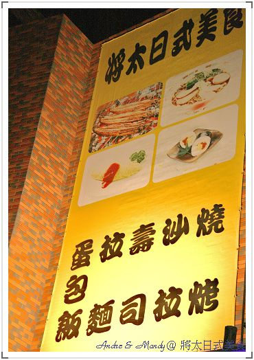 高雄市將太日式美食