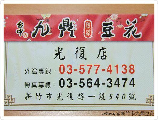 07/11/20新竹市九鼎豆花光復路店