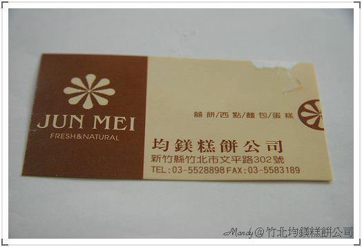 07/11/29竹北均鎂糕餅公司