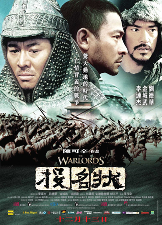 TheWarlords_poster(投名狀)