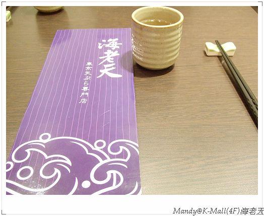 07/09/05 K-Mall(4F)海老天