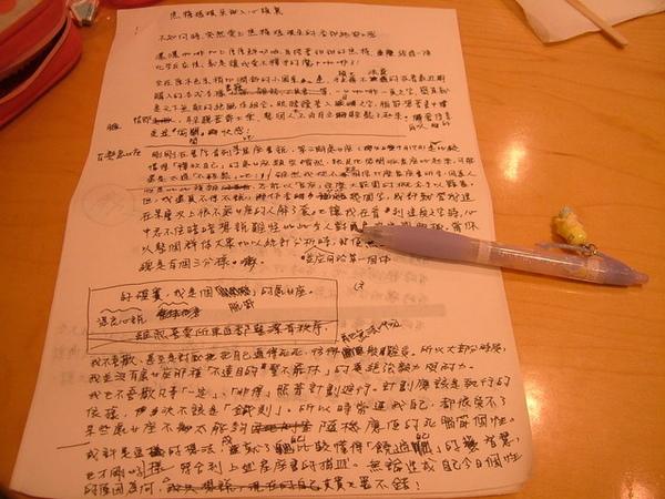 06/02/24 starbucks發表無聊大作的手稿