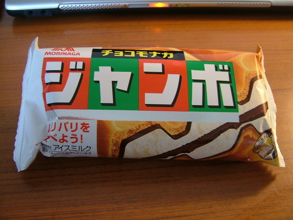 餐後點心是肥死人不償命的冰淇淋巧克力夾心餅乾
