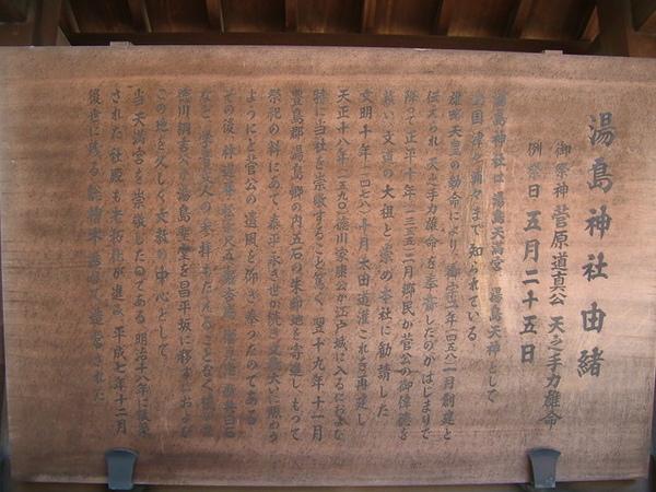 大家看看湯島神社的由來吧