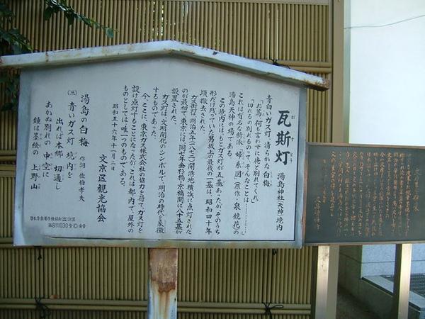 神社旁放置了目前東京僅存唯一一盞的明治時期的瓦斯燈