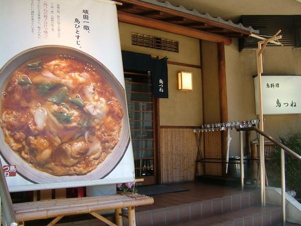 神社前很有名的親子丼店,我也好想吃喔~但,超貴!