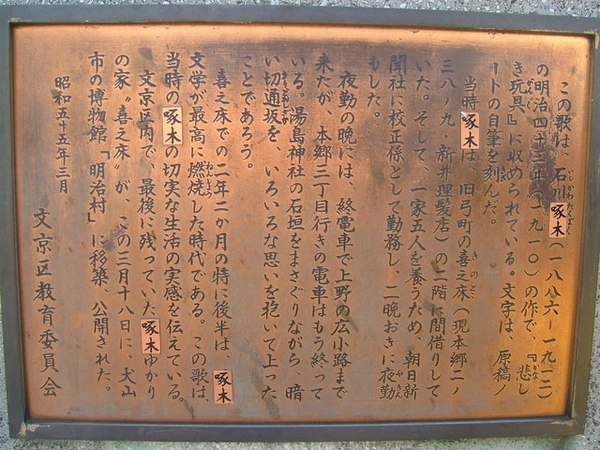 明治末期,石川啄木在東京昭日新聞社上夜班時必經的通路